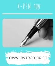 עטי X-Pen