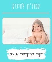 חלוק מגבת קפוצ'ון לתינוק עם רקמה בהקדשה אישית